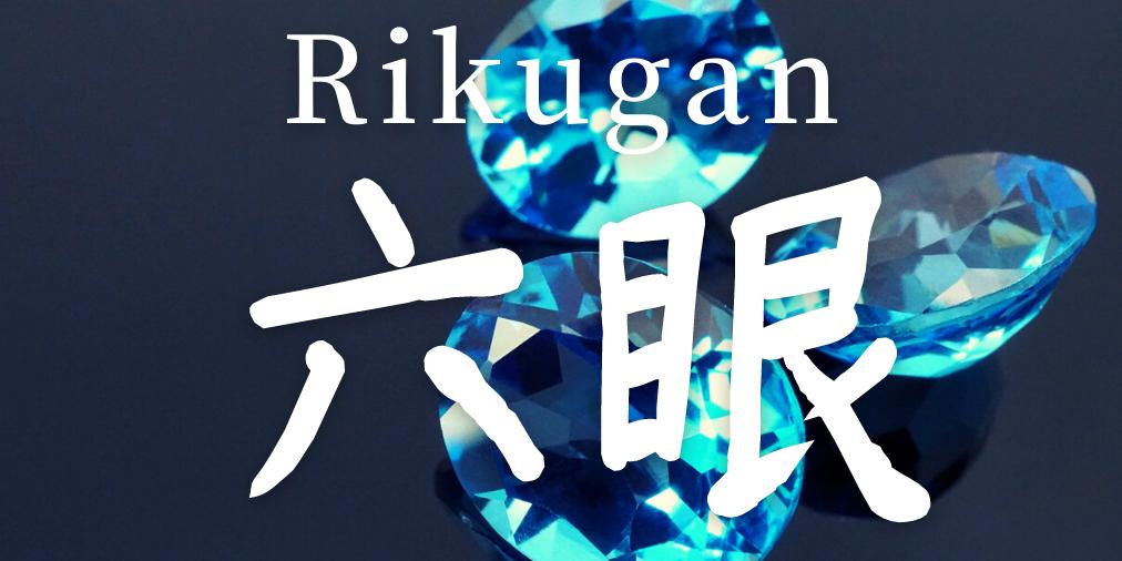 What Is Gojo Satoru S Six Eyes Rikugan Click Here To Know The Secret Japanese Kanji Jujutsu Japanese Names