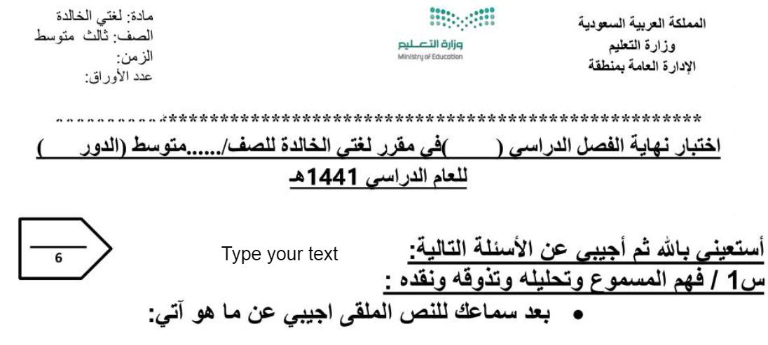 اختبار لغتي ثالث متوسط الفصل الاول 1441 جميع الاسئلة موضحة كاملة Math Text Math Equations