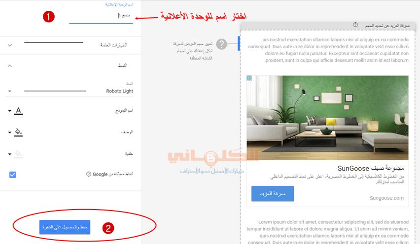 طريقة اضافة اعلانات مدمجه مع المحتوى وسط الموضوع تلقائيا Adsense Inarticle Adsense Map Map Screenshot
