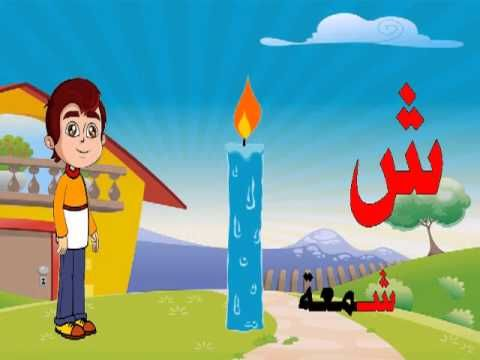 Youtube Phonics Posters Arabic Kids Youtube