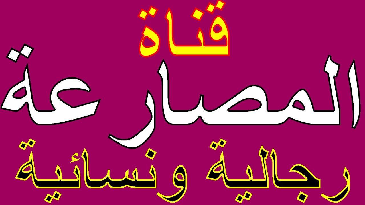تردد قناة هلا مصارعة على نايل سات مصارعة حرة رجال ونساء Arabic Calligraphy Calligraphy