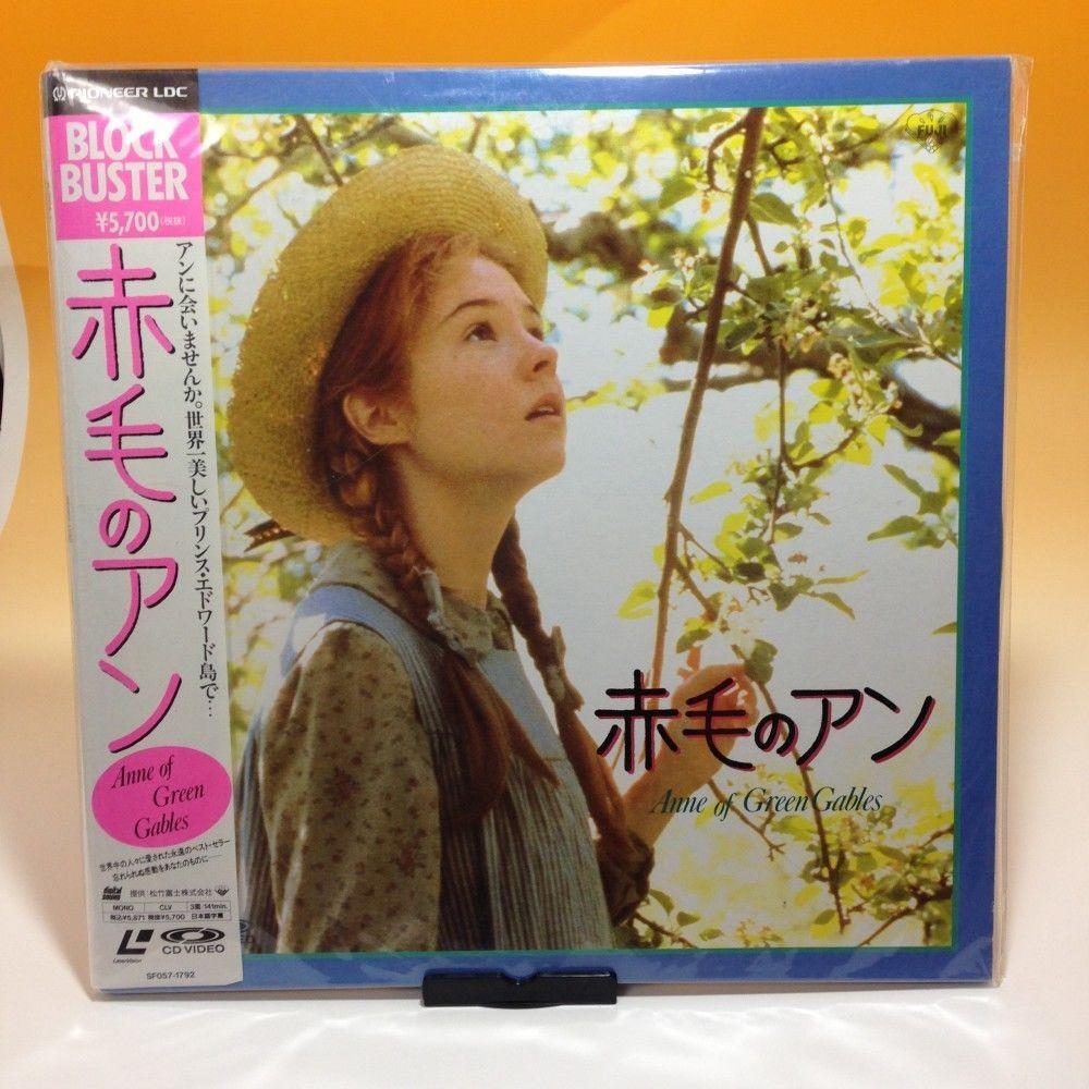 Anne of Green Gables (1985) Sf057-1792 Laser Disc LD Japan Laserdisc 67-002
