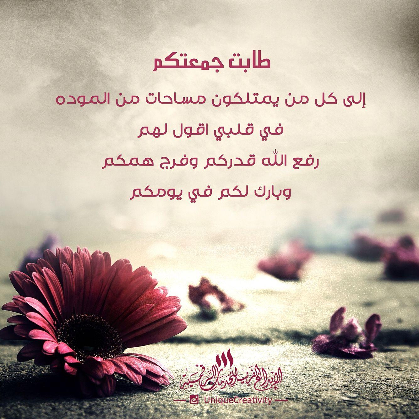 طابت جمعتكم يمكنكم إعادة نشر هذا التصميم في مختلف وسائل التواصل الإجتماعي مع ذكر الحقوق صباح الخ Beautiful Quran Quotes Blessed Friday Quran Quotes