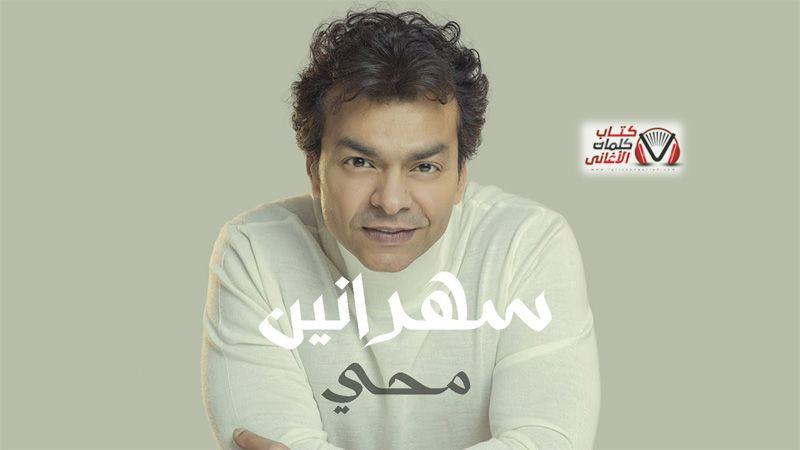 كلمات اغنية سهرانين محمد محي Graphic Sweatshirt Songs Lyrics