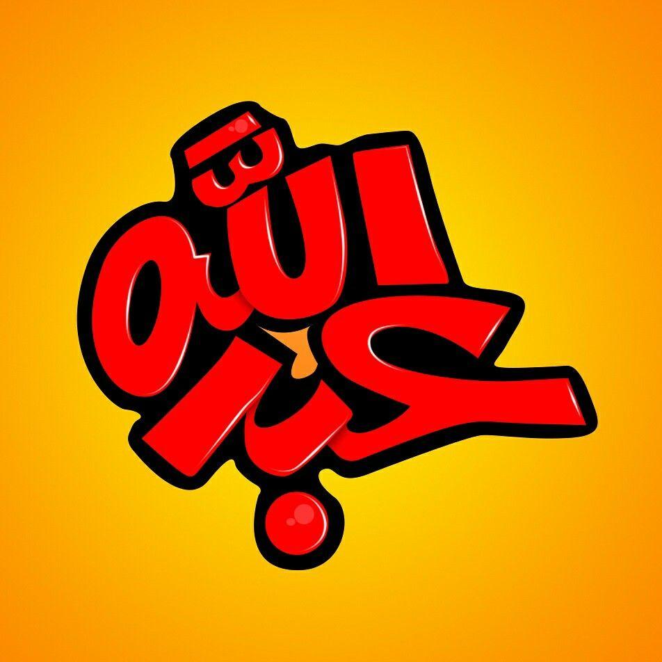 اسم عبدالله تيبوجرافي Girly Art School Logos Logos