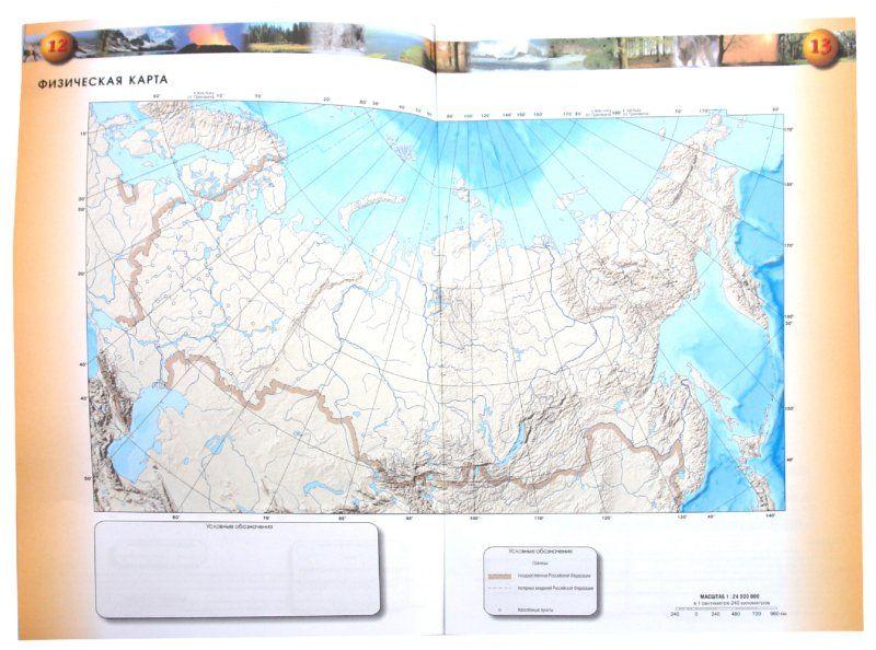 9 класс географии карты гдз просвещение по контурные