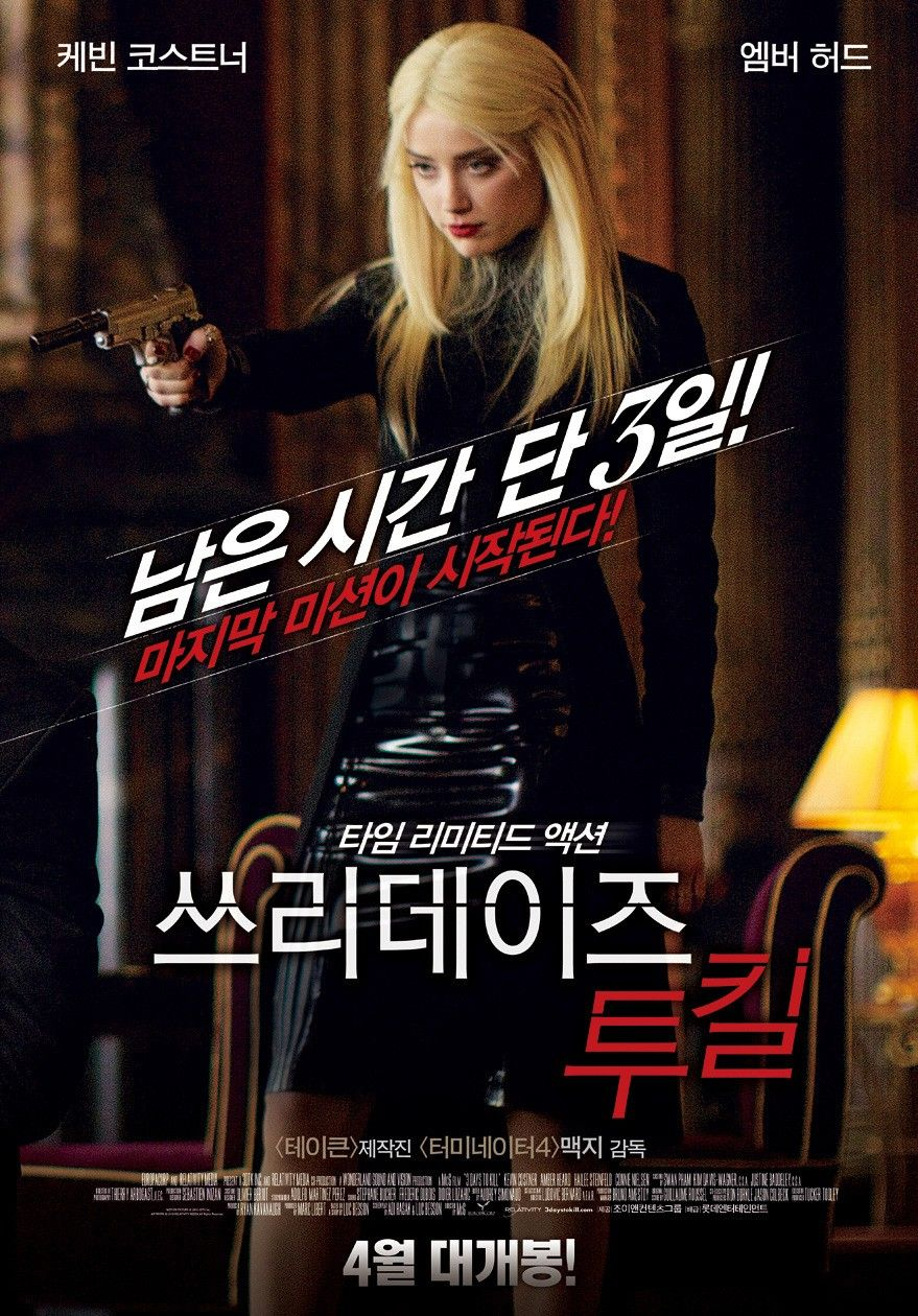 3 Days To Kill Release 21 February 2014 Country France Usa Cast Amber Heard Kevin Costner Connie N 3 Days To Kill Amber Heard Family Movies