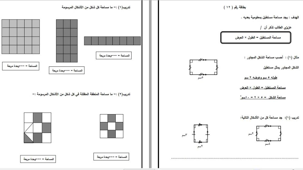 ملف أوراق عمـل الريـاضيـات للصف السادس الفصـل الأول 1to4 Floor Plans School Diagram