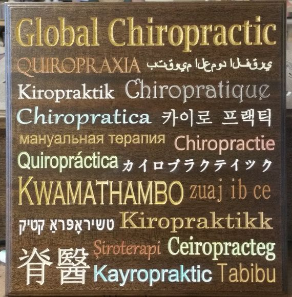 Chiropractic Global Chiropractor Wall Art by greencottagedesign  sc 1 st  Pinterest & Chiropractic Global Chiropractor Wall Art Gift Chiropractic Wood ...