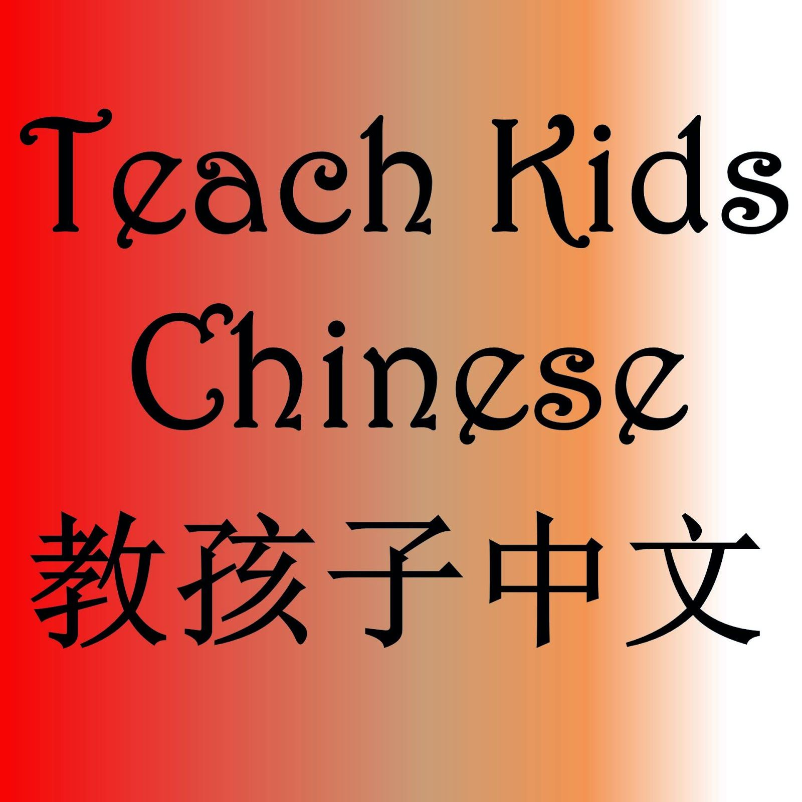Teach Kids Chinese Teach Kids Chinese Podcast