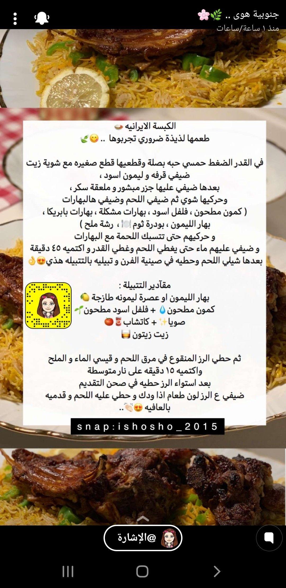 رز ايراني In 2021 Cookout Food Food And Drink Food