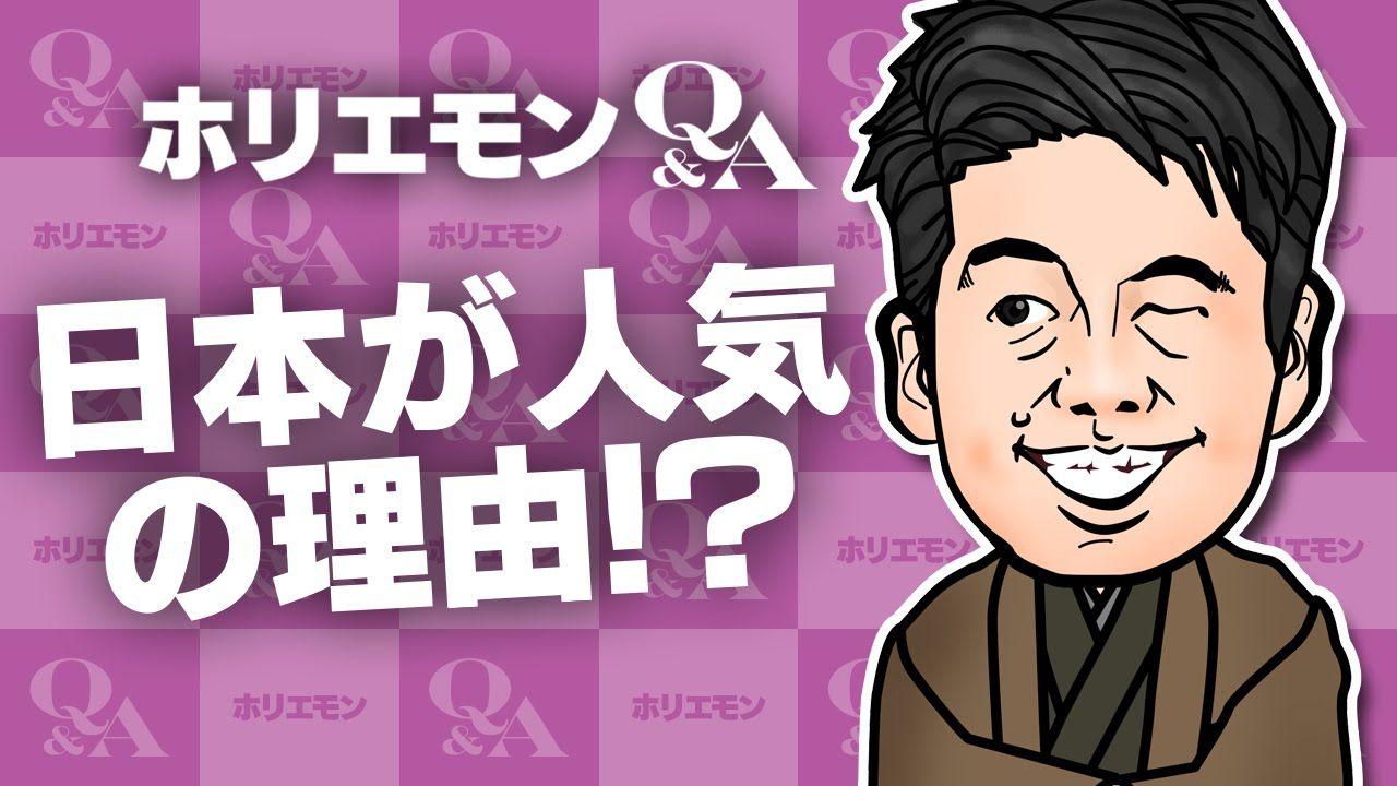 堀江貴文のQ&A vol.519〜日本が人気の理由!?〜