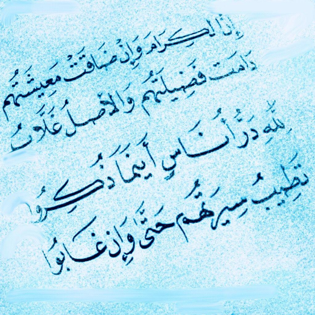 Pin By Mona H A Raouf On بالعربى Calligraphy Arabic Calligraphy Arabic