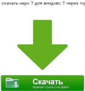 nero 6 скачать бесплатно русская версия windows 7 торрент