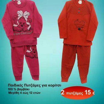 87548143847 Πακέτο με 2 σετ. Παιδικές βαμβακερές πυτζάμες για κορίτσια Μεγέθη 4 ...