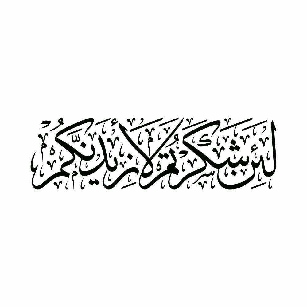 Pin By Mohamed Elpenny On آيات قرآنية Islamic Calligraphy Arabic Calligraphy Tattoo Hand Lettering Art