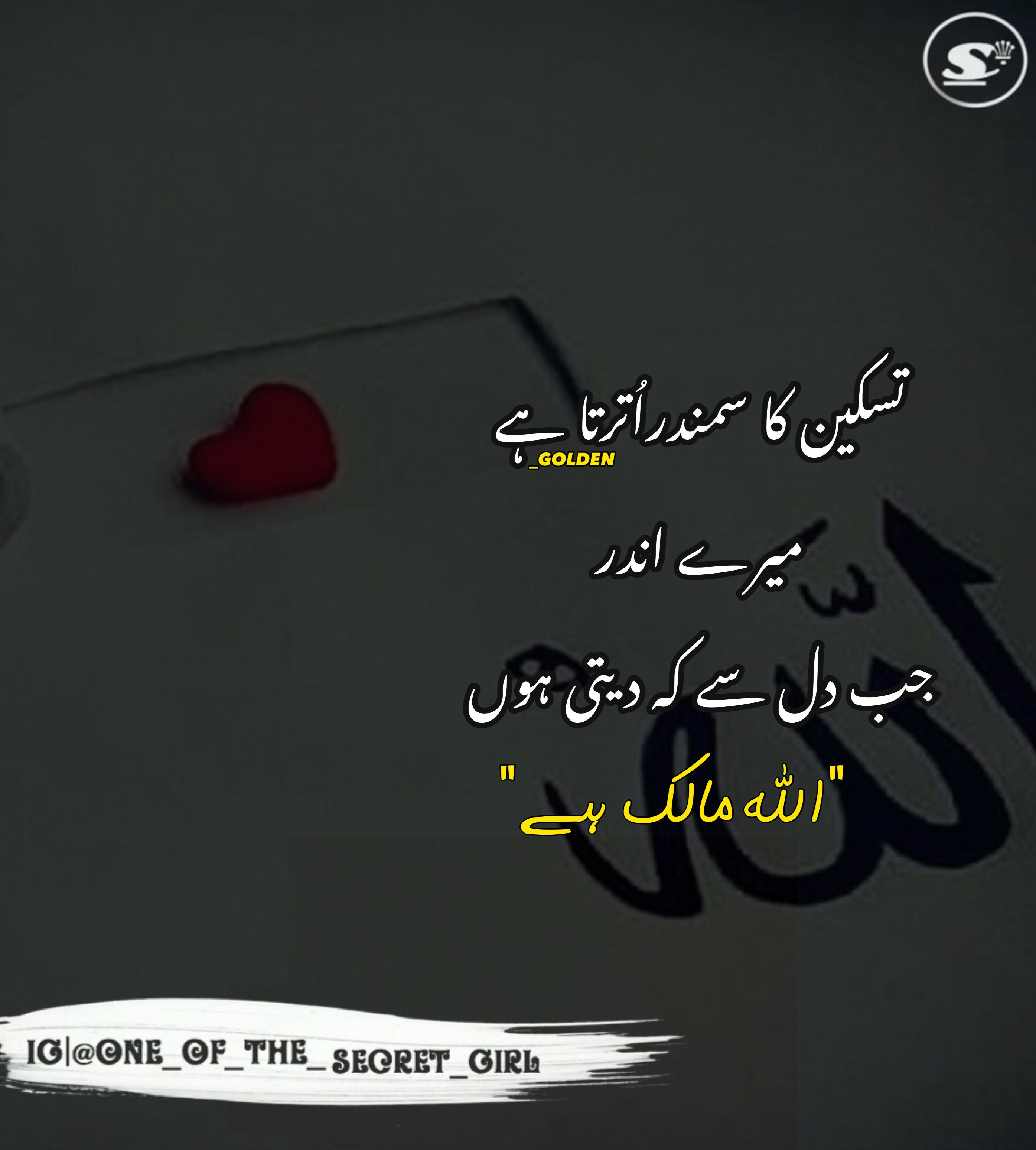 Islamic post  Quran quotes verses, Relationship quotes, Deep words