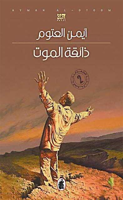 رواية ذائقة الموت Pdf أيمن العتوم مكتبة عابث الإلكترونية Books Ebook Life