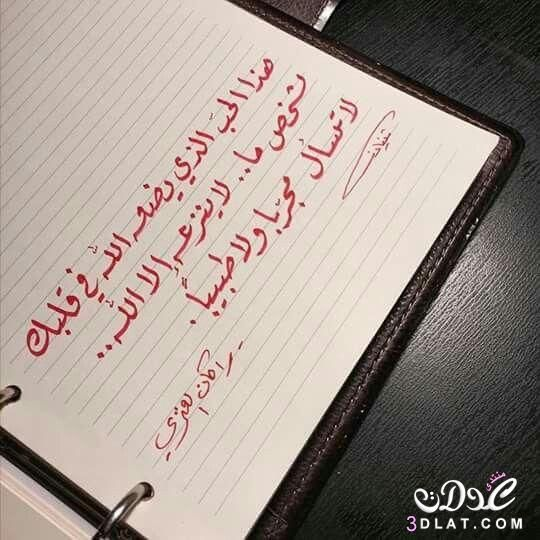 Pin By Ahalm Dz On بالعربي In Arabic Love Quotes For Girlfriend Spirit Quotes Quotes For Book Lovers