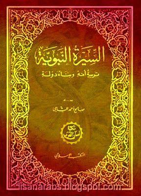 السيرة النبوية تربية أمة وبناء دولة صالح الشامي المكتب الاسلامى تحميل وقراءة أونلاين Pdf Pdf Sheet