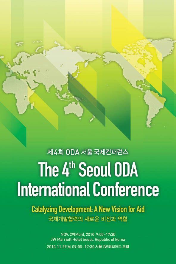 The 4th Seoul ODA International Conference 제4회 ODA 서울 국제컨퍼런스  Creative Designed by WITCHFACTORY