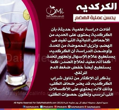 Pin By Norah On معلومات عن فوائد الغذاء Cooking Videos Healthy Healthy Smoothies