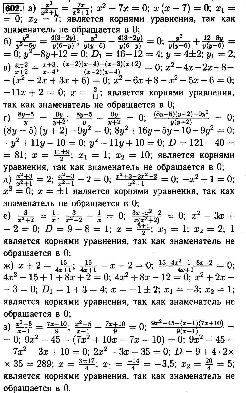 Ответы на полугодовую по русскому за 8 класс гимназии
