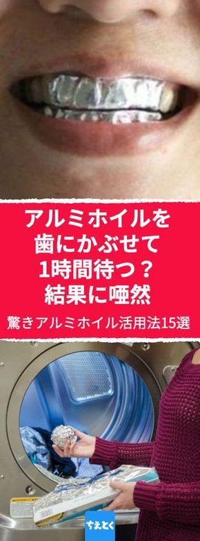 Photo of アルミホイルを歯にかぶせて1時間待つ。結果に唖然…