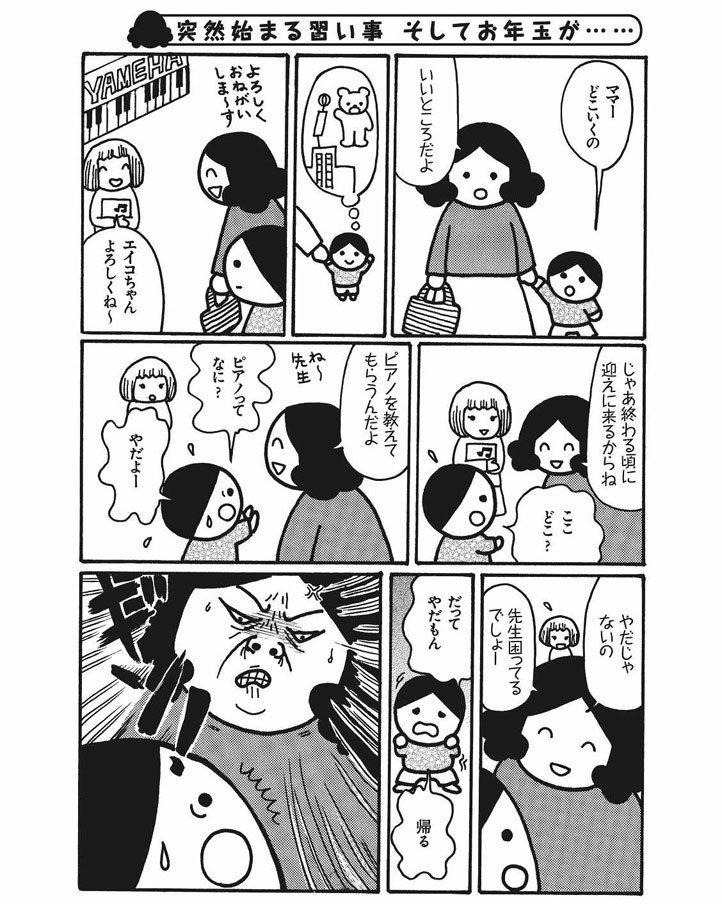 突然始まる習い事 そしてお年玉が 母がしんどい 4 連載 レタスクラブ しんどい 毒親 コミック