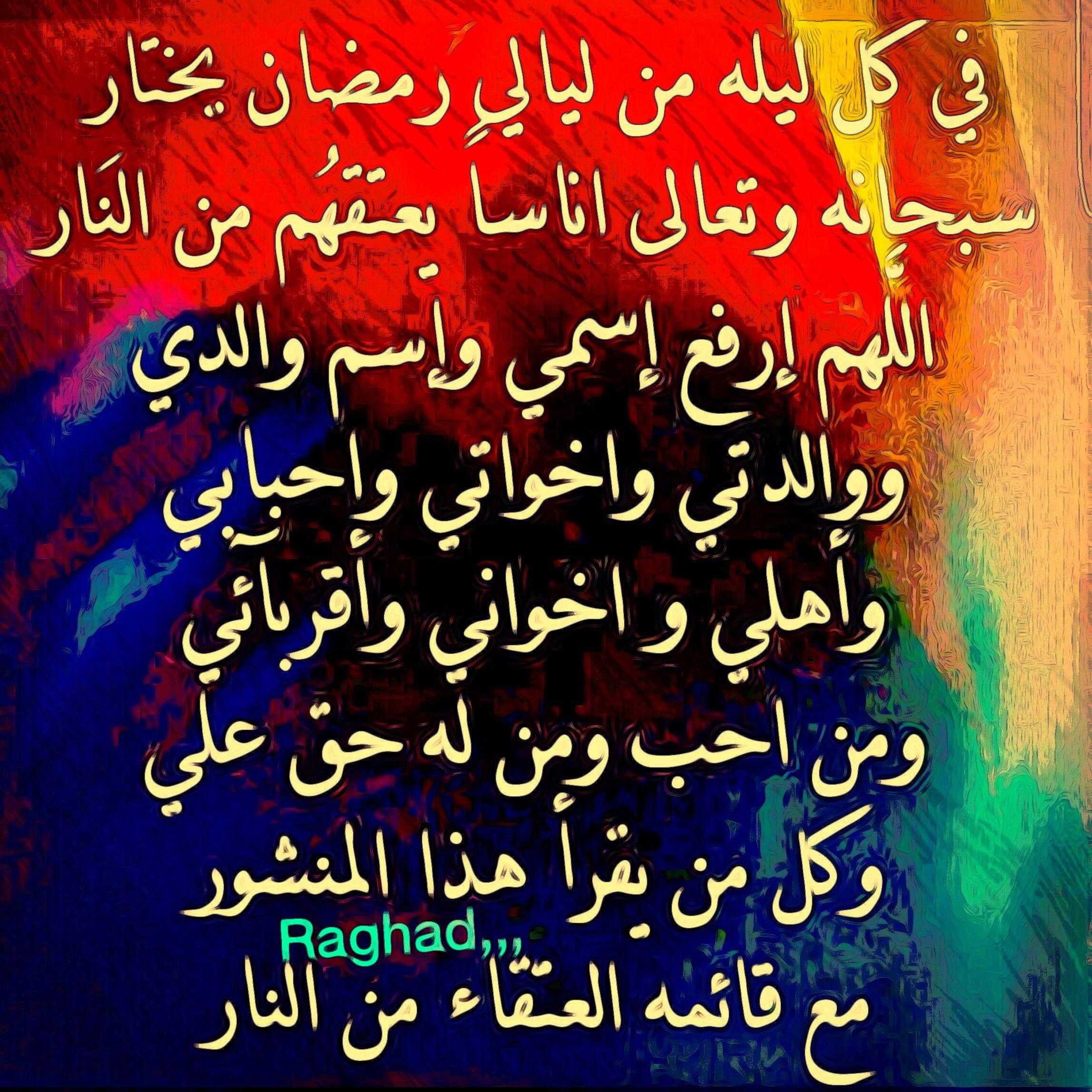 Desertrose اللهم ربنا استجابة وتسهيل ا وتوفيق ا وبركة لتلك الدعوات والأمنيات المستودعة بين عظيم لطفك ورحمتك Ramadan Kareem Ramadan Kareem