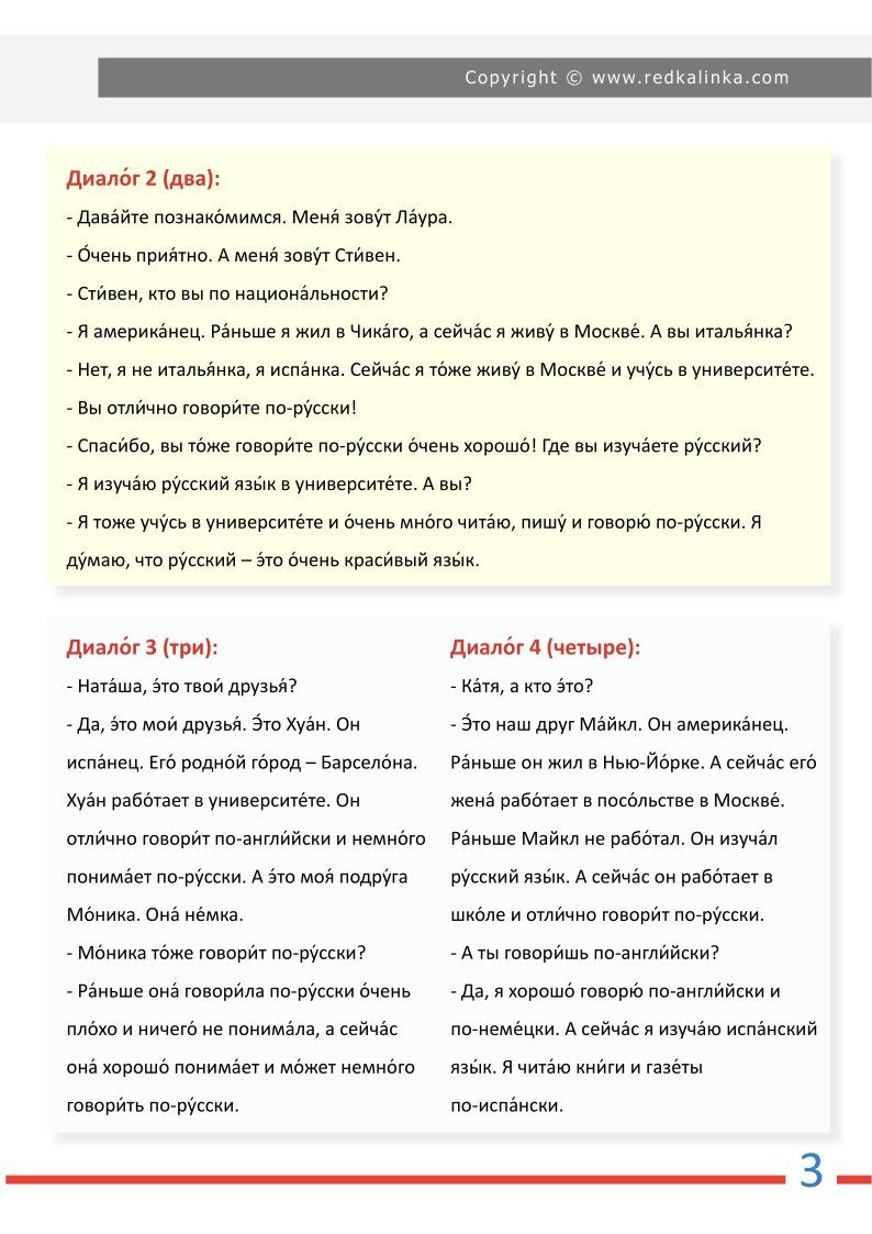 Pin By Learning Russian On Red Kalinka Learn Russian Learning Language