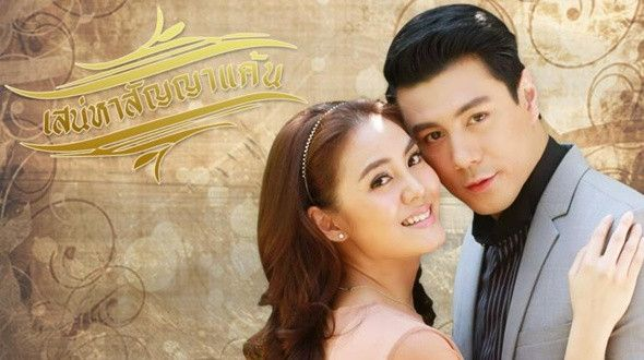 This is a slap/kiss lakorn with love and revenge  Janie in this