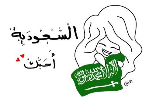 عبارات عن اليوم الوطني السعودي 89 مجلة رجيم National Day Saudi Art Drawings Simple Saudi Flag