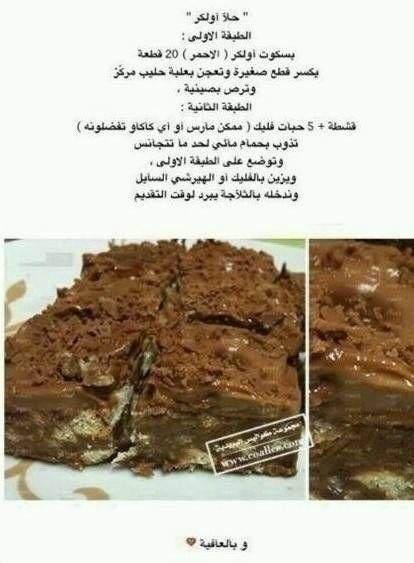 حلا أولكر Arabic Food Food Sweet Tooth