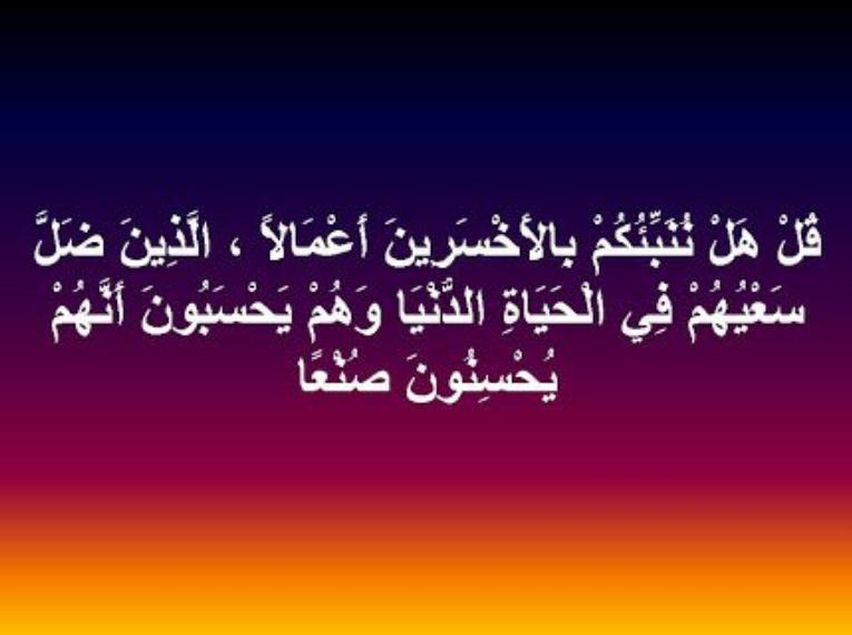 الذين ضل سعيهم بحث Google Calligraphy Arabic Calligraphy Arabic