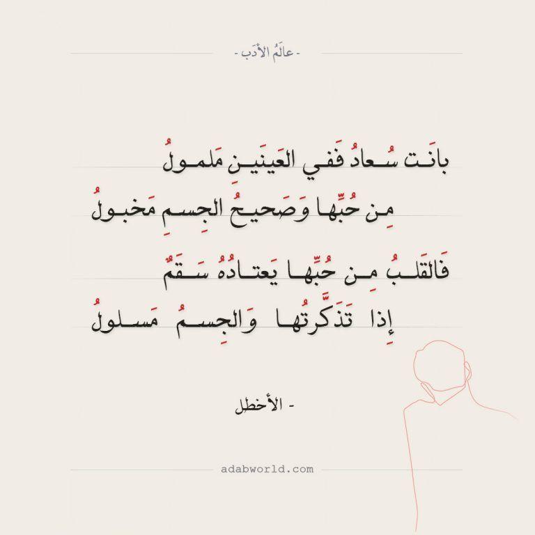 ابيات شعر غزليه لقيس بن الملوح مجنون ليلى عالم الأدب Arabic Love Quotes Love Quotes Quotes