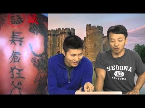 19 Epic Chinese Tattoo Fails Youtube I Like The One Where It Says