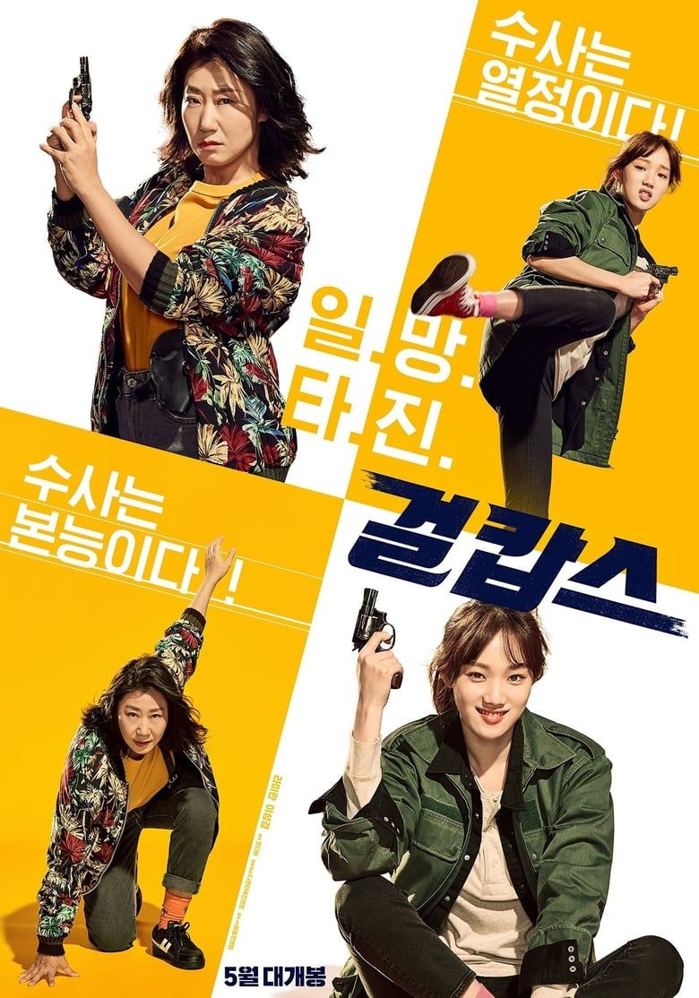 2019 Mozi Miss Mrs Cops Teljes Film Videa Hd Indavideo Magyarul From Miss To Mrs Good Movies On Netflix Lee Sung Kyung