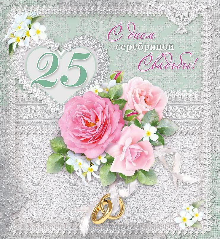 25 лет свадьбы поздравления картинки прикольные