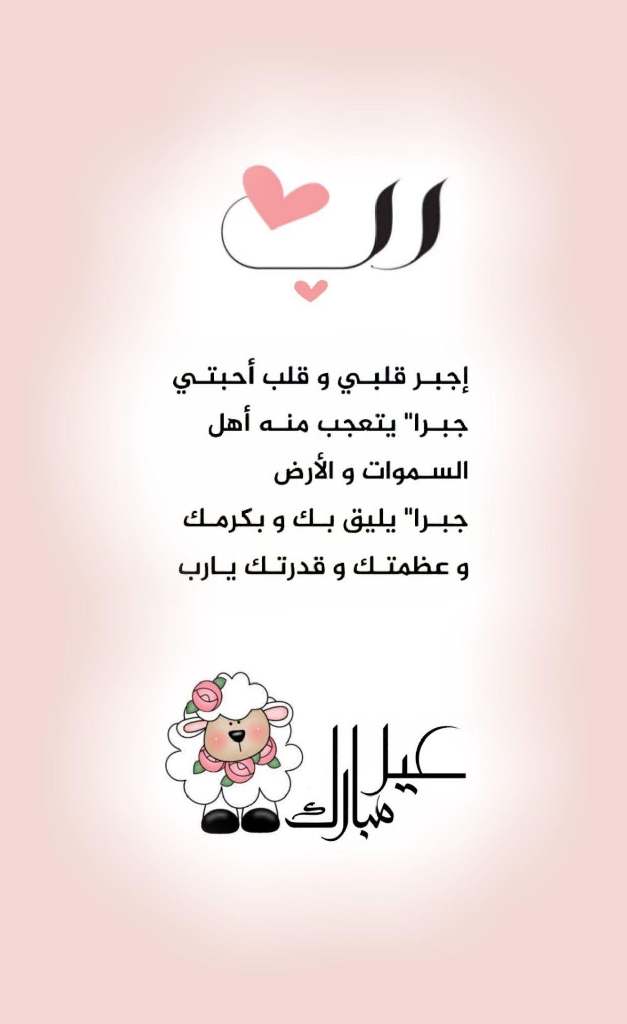رب إجبـر قلبـي و قلب أحبتـي جبـرا يتعجب منـه أهل السـموات والأرض جبـرا يليق بـك وبكرمـك وعظمتـك وقدرتـك يـارب Islamic Quotes Quran Quotes Islamic Quotes