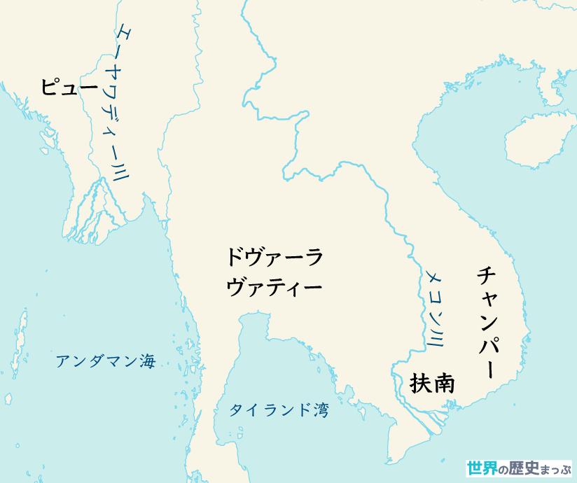 扶南 | 東南アジア:Southeast As...