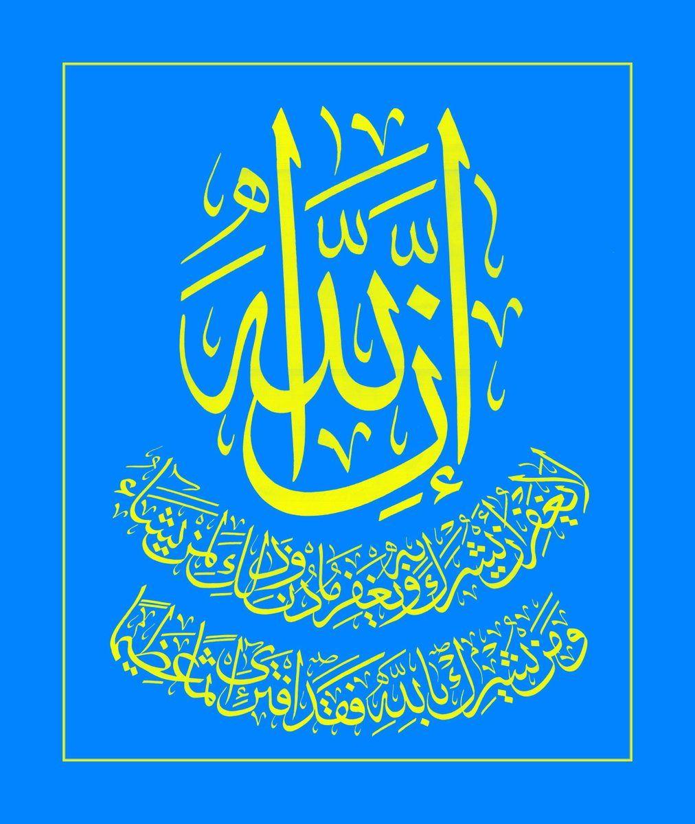 Dr. Arif ARSLAN (arslan_dr) Twitter Calligraphy, Art