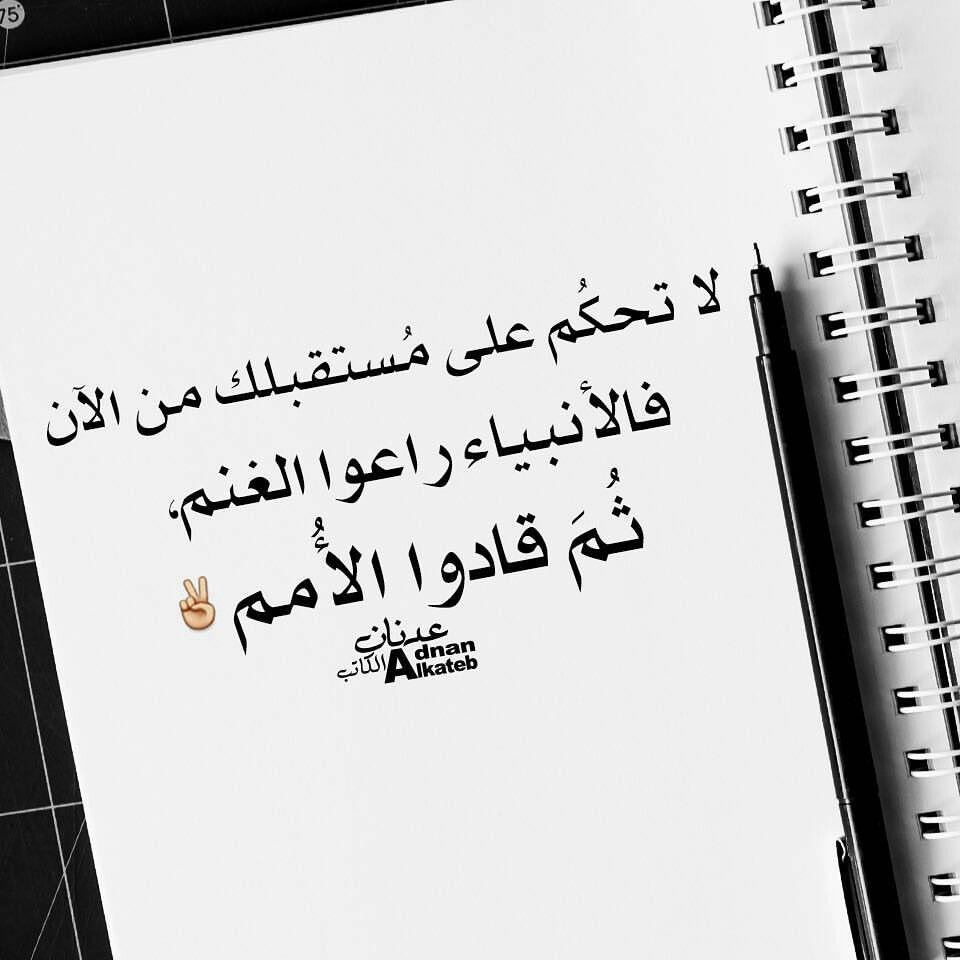 لا تحكم على مستقبلك من الآن Quotes Notes Arabic Calligraphy