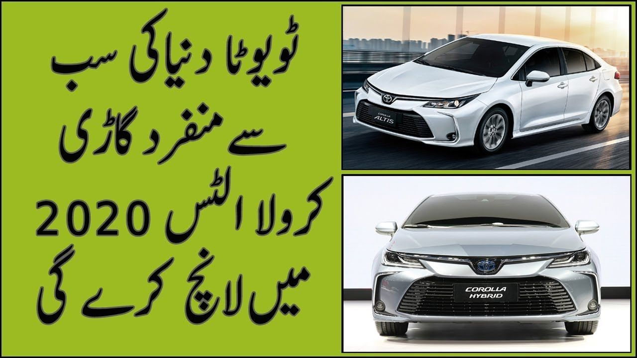 New Toyota Corolla Altis 2020 in Pakistan Specs