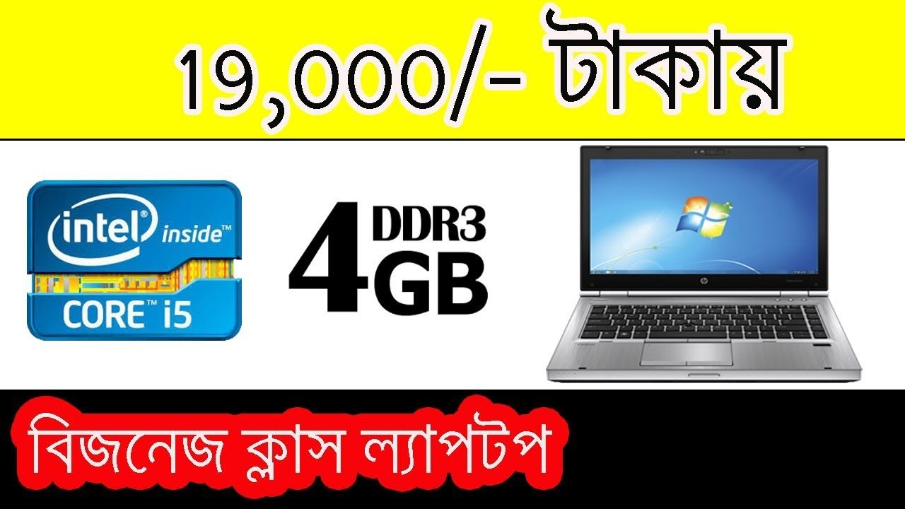 Used Laptop Price In Bangladesh Used Laptop For Sale Used Laptop In Used Laptops Laptop Price Laptops For Sale