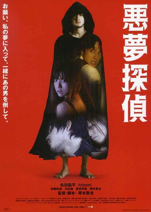 http://userdisk.webry.biglobe.ne.jp/005/442/49/N000/000/000/akumu-tantei-bt1.jpg