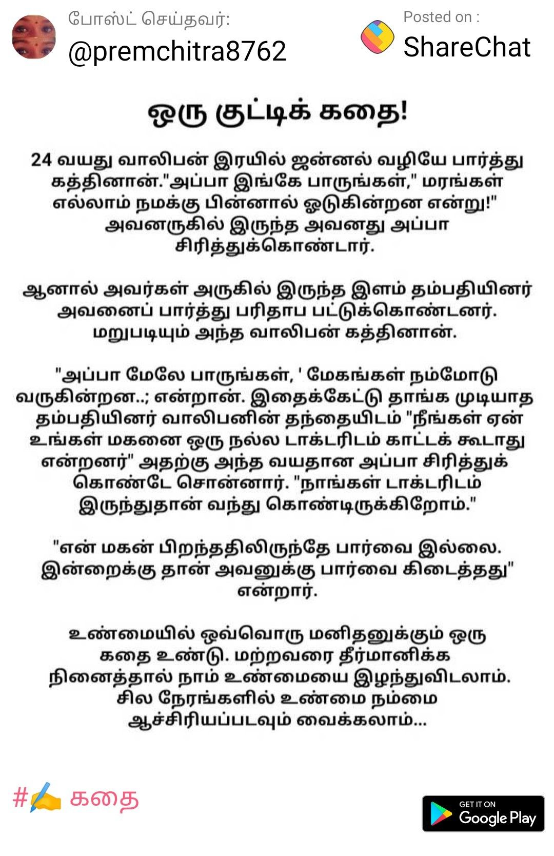 Pin On Motivation Quotes Tamil