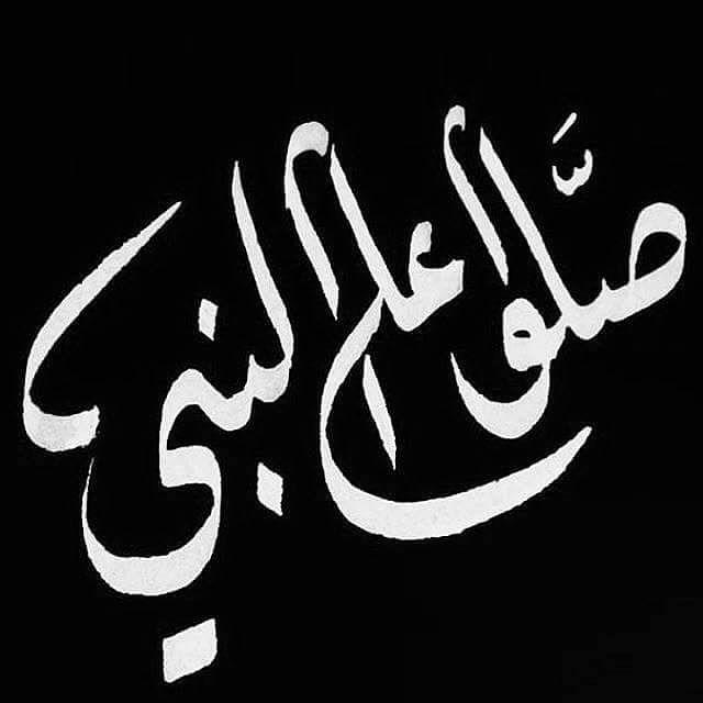 صلوا على النبى School Logos Arabic Calligraphy Tech Company Logos