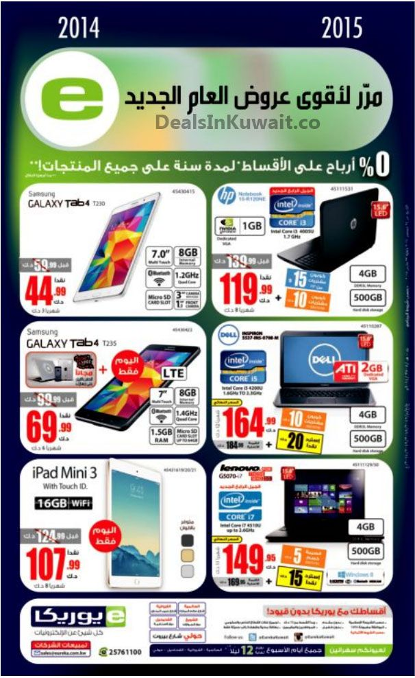 Eureka Kuwait: Offers on Laptop and Tab – 17 January 2015 | Deals in