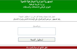 بوابة الإتجاه الشاملة موعد وتاريخ الإعلان عن نتائج البكالوريا الجزائر 2015 Ios Messenger